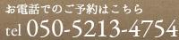 楽天トラベル国内宿泊予約センター TEL 050-5213-4754