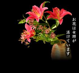 お花は女将が活けています