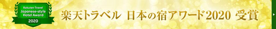 楽天トラベル 日本の宿アワード 2020